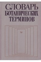 Словарь ботанических терминов (БУ). Дудка И.А.. Наукова думка