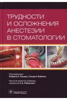 Трудности и осложнения анестезии в стоматологии. Боззак Р. Либлих С.. ГЭОТАР-Медиа