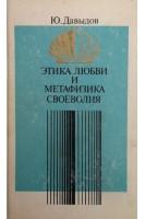 Этика любви и метафизика своеволия (БУ). Давыдов Ю.. Молодая гвардия