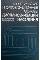 Теоретические и организационные основы диспансеризации населения (БУ). Демченкова Г.З. Полонский М.Л.. Медицина