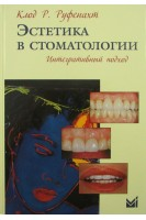 Эстетика в стоматологии. Интегративный подход. Руфенахт К.Р.. МЕДпресс-информ