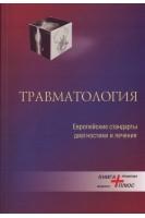 Травматология. Европейские стандарты диагностики и лечения.. Анкин Л.Н. Анкин Н.Л.. Книга Плюс