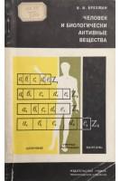 Человек и биологически активные вещества (БУ). Брехман И.И.. Наука