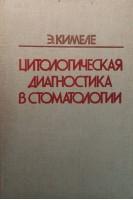 Цитологическая диагностика в стоматологии (БУ). Кимеле Э.. Рига