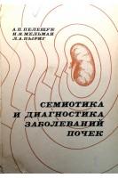 Семиотика и диагностика заболеваний почек (БУ). Пелещук А.П.. Здоров'я