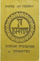 Я-врата. Значение посвящения и ученичества (БУ). Бхагван Шри Раджнеш. Москва