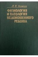 Физиология и патология недоношенного ребенка (БУ). Божков Л.К.. Беларусь