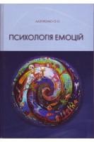 Психологія емоцій: підручник. Лазуренко О.О.. Книга Плюс
