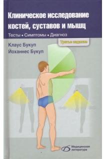 Клиническое иследование костей суставов и мышц санкт-петербург лечение дисплазии тазобедренных суставов