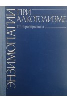 Энзимопатии при алкоголизме (БУ). Чернобровкина Т.В.. Здоров'я