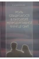 Роль спадковості в патології репродуктивної функції сім'ї (БУ). Богатирьова Р.В.. Харків