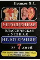 Упрощенная классическая и ушная иглотерапия за 7 дней (для врачей всех специальностей и студентов-медиков). Песиков Я.С.. Ян-Книга