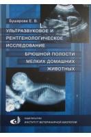 Ультразвуковое и рентгенологическое исследование брюшной полости мелких домашних животных. Бушарова Е.В.. Институт ветеринарной биологии