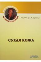Сухая кожа. Серия Моя специальность - косметология. Эрнандес Е.И.. Косметика и медицина