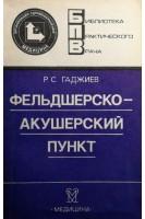 Фельдшерско-акушерский пункт (БУ). Гаджиев Р.С.. Медицина