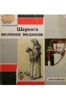 Шеренга великих медиков (БУ). Федоровский Г.. Варшава