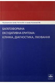Багатоформна ексудативна еритема: клініка діагностика лікування.. Чоп'як В.В. Казакова Р.В.. Галдент