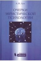 Очерки эвристической психологии. Лук А.Н.. Бином. Лаборатория знаний