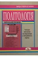 Політологія: Типові питання та відповіді. Навчальний посібник. Піча В.М. Левківський К.М. Хома Н.. Новий Світ