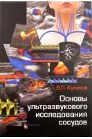 Основы ультразвукового исследования сосудов. Куликов В.П.. Видар