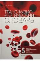 Трансфузиологический словарь. Жибурт Е.Б.. Москва