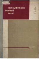 Неспецифический язвенный колит (БУ). Юдин И.Ю.. Медицина