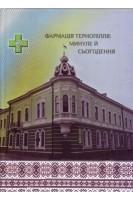 Фармація Тернопілля: минуле й согодення. Грошовий Т.А. Яворська Л.П. Марків Н.В.. Укрмедкнига