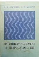 Эхоэнцефалография в невропатологии (БУ). Панченко Д.И. Мачерет Е.Л.. Здоров'я