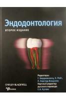 Эндодонтология. Бердженхольц Г.. Таркомм