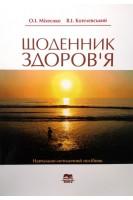 Щоденник здоров'я: навчально-методичний посібник. Міхеєнко О.І. Котелевський В.І.. Університетська книга