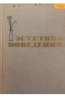 Эстетика поведения (БУ). Лепешинская О.В.. Москва