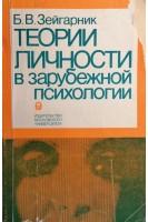 Теории личности в зарубежной психологии (БУ). Зейгарник Б.В.. Москва
