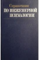 Справочник по инженерной психологии (БУ). Ломов Б.Ф.. Машиностроение