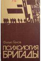 Психология бригады (БУ). Генов Ф.. Прогресс