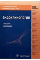 Эндокринология. Клинические рекомендации.  2-е изд. испр. и доп.. Под ред. И.И. Дедова Г.А. Мельниченко. ГЭОТАР-Медиа