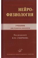 Нейрофизиология: учебник. Смирнов В.М.. МИА