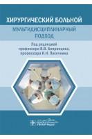 Хирургический больной: мультидисциплинарный подход. Под ред. В.В. Бояринцева И.Н. Пасечника. ГЭОТАР-Медиа