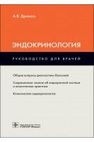 Эндокринология : руководство для врачей. Древаль А.В.. ГЭОТАР-Медиа