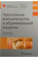 Чрескожные вмешательства в абдоминальной хирургии. Кулезнева Ю.М. и др.. ГЭОТАР-Медиа