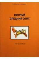 Острый средний отит. Ульянов Ю.П. Шадыев Х.Д.. Медпрактика-М