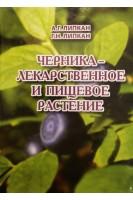 Черника - лекарственное и пищевое растение . Липкан А.Г.. Киев