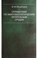 Справочник по микробиологическим питательным средам. Меджидов М.М.. Медицина