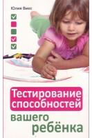 Тестирование способностей вашего ребёнка. Юлия Виес. Попурри