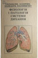 Фізіологія і патологія системи дихання (БУ). Панасюк Є.М.. Світ