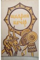 Щедрий вечір (БУ). Єсипенко Д.. Київ