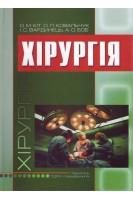Хірургія 2-е видання. Кіт О.М. Боб А.О. Жуковський В.С.. Укрмедкнига