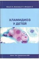 Хламидиоз у детей. Юлиш Е.И. Волосовец А.П. Абатуров А.Е.. Аванпост-прим