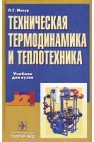 Техническая термодинамика и теплотехника  . Л.С.Мазур. ГЭОТАР-Медиа
