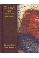 Логика или искусство мыслить. Антуан Арно Пьер Николь. Харьков