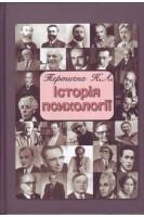 Історія психології: навчальний посібник. Тертична Н.А.. Книга Плюс